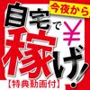 脱・社畜!ひとりで稼ぐプチ起業術 ~初級編~【特典動画付き】