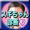 スギちゃん診断 iPhone