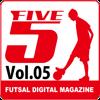 フットサルデジタルマガジン『ファイブ Vol.5』