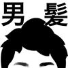 男の髪ケア