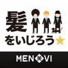 メンズ・男性向けの美容室検索サイト / MEN-VI [メン美]