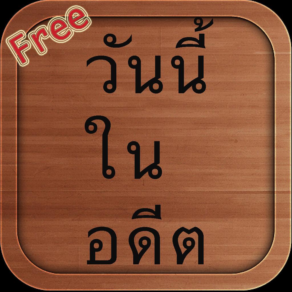 On This Day History วันนี้ในอดีต ( Thai Version Free )