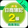 TACスッキリわかる日商簿記2級商業簿記アプリLite