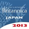 ブリタニカ国際大百科事典 小項目版 2013