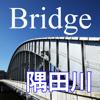 Bridge 隅田川