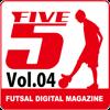 フットサルデジタルマガジン『ファイブ Vol.4』