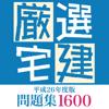 厳選宅建問題集1600(H26)