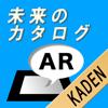 【AR家電】未来のカタログ iPhone / iPad