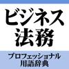 ビジネス法務用語辞典(デ辞蔵)