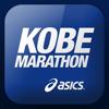 神戸マラソンナビゲーター by ASICS