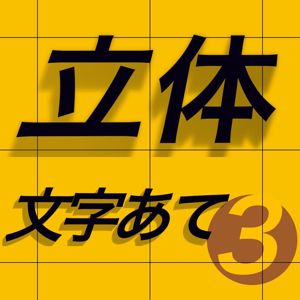 Quiz MojiAte 3D Japanese 3