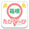 たびな~び 箱根