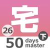 50日でうかる宅建(平成26年版) 下巻
