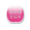 福井県医療福祉専門学校 スクールアプリ