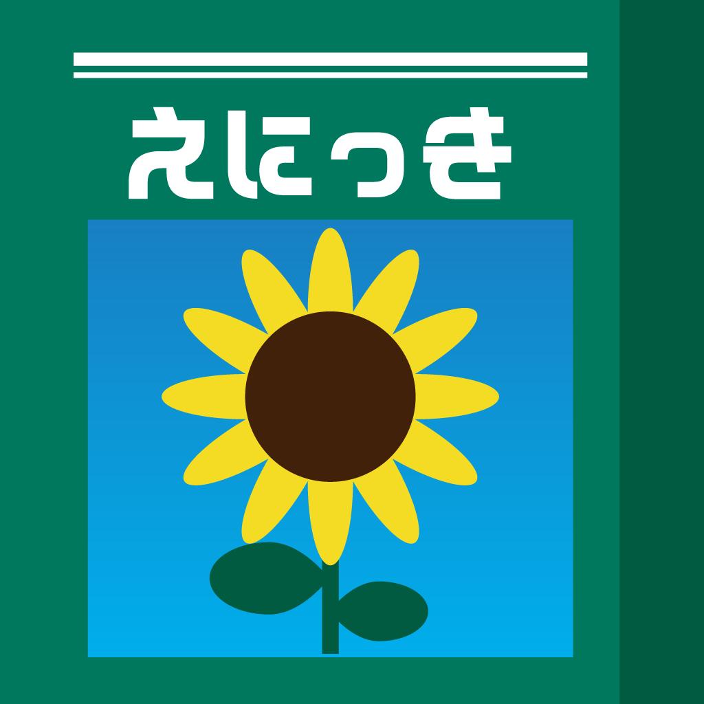 絵日記FREE