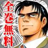 全巻無料!サラリーマン金太郎(全30巻)~無料マンガ iPhone / iPad