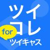 ライブ告知・サポーター募集ができる掲示板! for ツイキャス