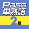 英検Pass単熟語 2級