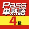 英検Pass単熟語 4級