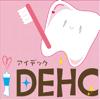 インターナショナル岡山歯科衛生専門学校