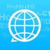 iLingo翻訳ツール - テキストによる音声翻訳の翻訳ツール(多言語対応、無料LD)