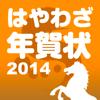 はやわざ年賀状2014 for iPhone/iPad iPhone / iPad