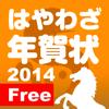 はやわざ年賀状2014 for iPhone/iPad 無料版 iPhone / iPad