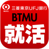 BTMU就活アプリ