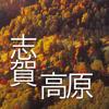 志賀高原の四季