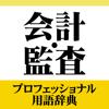 会計・監査用語辞典(デ辞蔵)