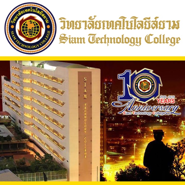 ABOUT   Siam Technology College