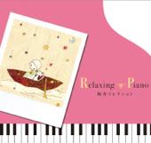 リラクシング・ピアノ~絢香 コレクション