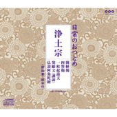 日常のおつとめ「浄土宗」- EP
