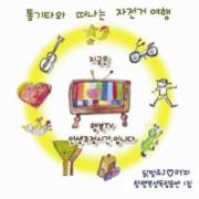 향행복성독립음반 - 닭털앤조리 - 닭털앤조리