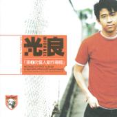 第一次 - Michael Wong