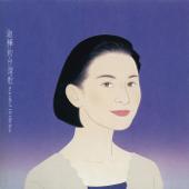 淑樺的台灣歌 Sarah Chen's Taiwanese Album