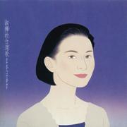 淑樺的台灣歌 Sarah Chen's Taiwanese Album - Sarah Chen - Sarah Chen
