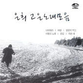 Eunhui Great Songs Collection (은희고은 노래모음), Vol. 1