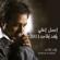 Ana Mn haqe Agher - Rashed Al Majid