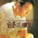 In My Lifetime - Leslie Cheung