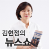 CBS 김현정의 뉴스쇼 - CBS