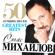 Stas Mikhaylov - 50 лучших песен
