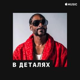 Snoop Dogg: Next Steps by Apple Music Hip Hop/Rap on Apple Music