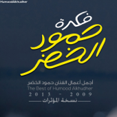 Ahla Shu'or  Humood Alkhudher - Humood Alkhudher