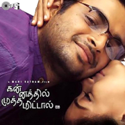 Kannathil Muthamittal (Original Motion Picture Soundtrack) - A. R. Rahman - A. R. Rahman