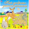 The Best Bulgarian Songs For Children - Various Artists