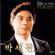 Tenor Park Sewon Song Selection (테너 박세원 가곡선집) - Park Sewon (박세원)