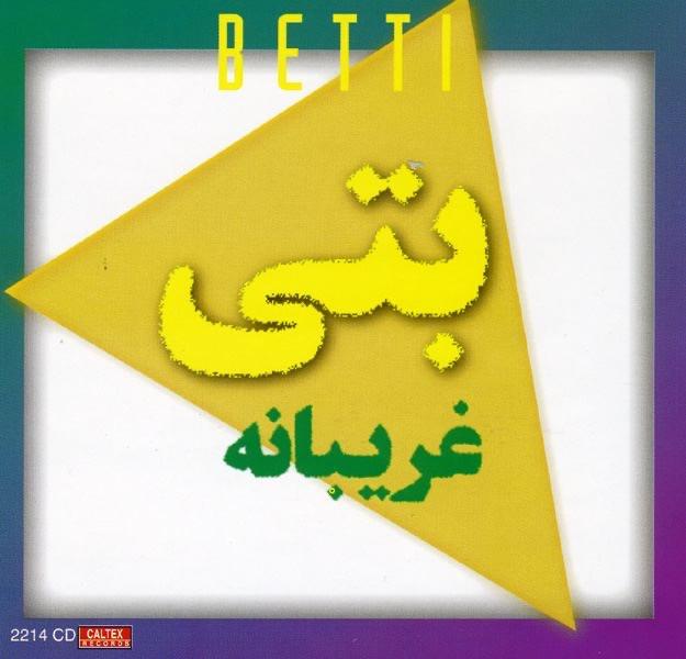 Gharibaneh