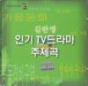 김란영 인기 TV드라마 주제곡 - 김란영