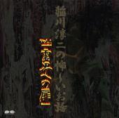 稲川淳二の怖~いお話 Vol.1「霊界への扉」